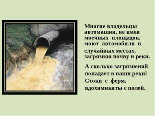 А сколько загрязнений попадает в наши реки! Стоки с ферм, ядохимикаты с полей