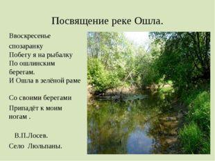 Посвящение реке Ошла. Ввоскресенье спозаранку Побегу я на рыбалку По ошлински