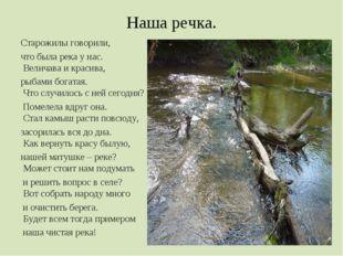Наша речка. Старожилы говорили, что была река у нас. Величава и красива, рыба