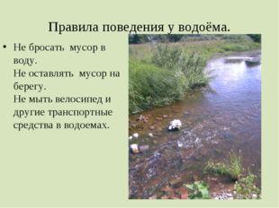 Правила поведения у водоёма. Не бросать мусор в воду. Не оставлять мусор на б