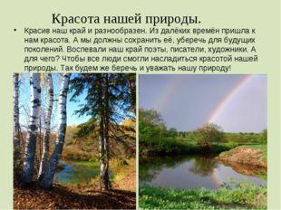 Красота нашей природы. Красив наш край и разнообразен. Из далёких времён приш
