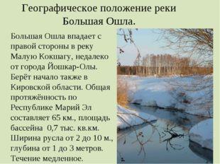 Географическое положение реки Большая Ошла. Большая Ошла впадает с правой сто