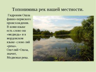 Топонимика рек нашей местности. Гидроним Ошла финно-пермского происхождения.