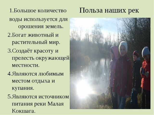 Польза наших рек 1.Большое количество воды используется для орошения земель....