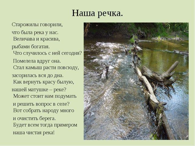 Наша речка. Старожилы говорили, что была река у нас. Величава и красива, рыба...