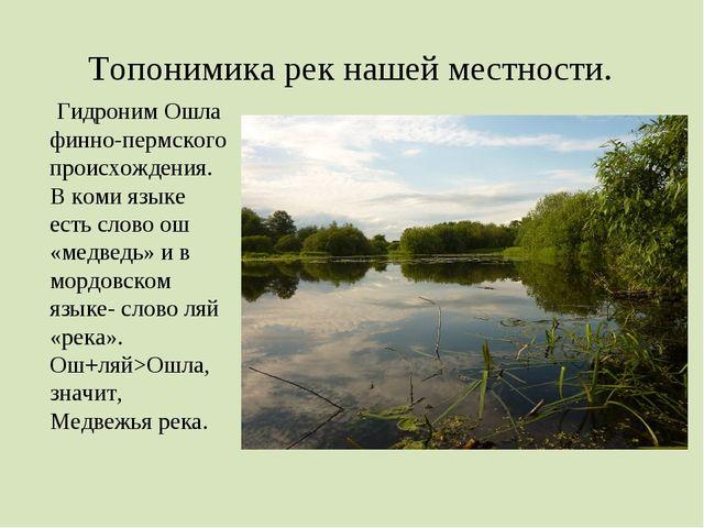 Топонимика рек нашей местности. Гидроним Ошла финно-пермского происхождения....