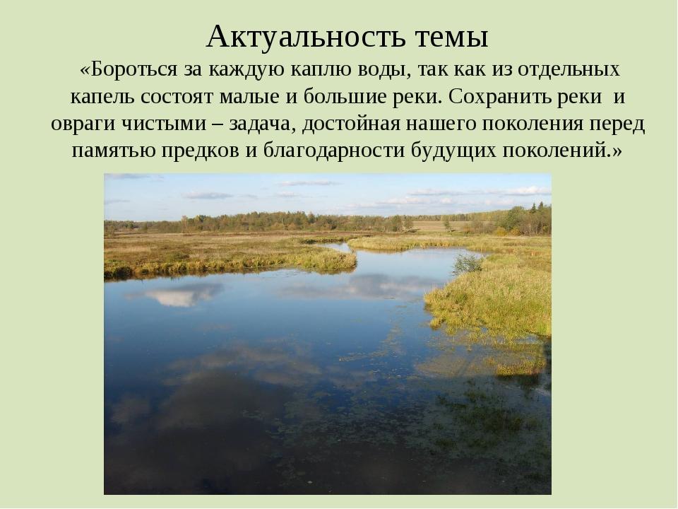 Актуальность темы «Бороться за каждую каплю воды, так как из отдельных капель...