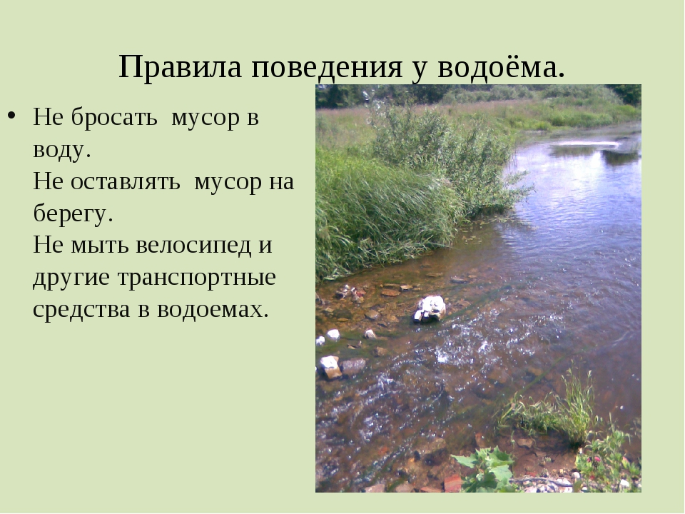Правила поведения у водоёма. Не бросать мусор в воду. Не оставлять мусор на б...