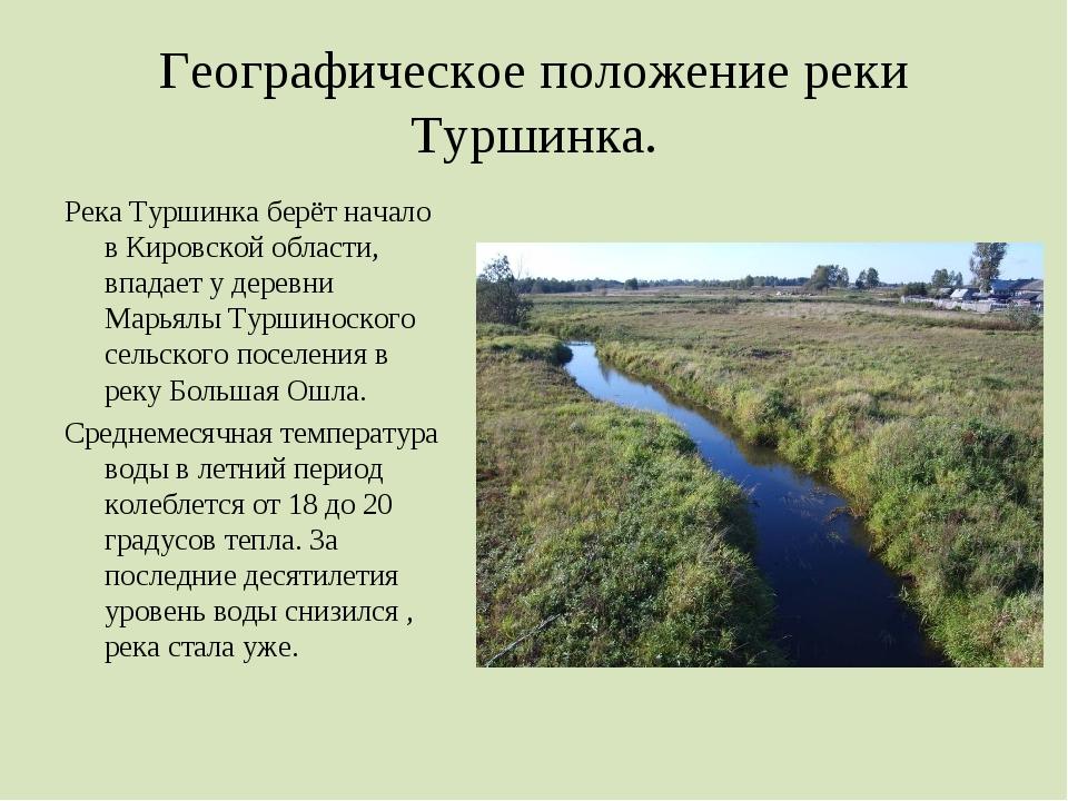 Географическое положение реки Туршинка. Река Туршинка берёт начало в Кировско...