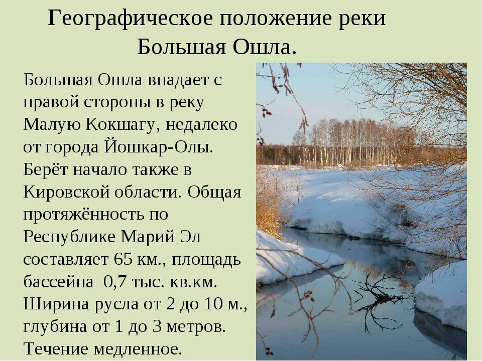 Географическое положение реки Большая Ошла. Большая Ошла впадает с правой сто...