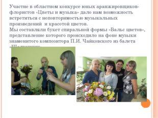 Участие в областном конкурсе юных аранжировщиков-флористов «Цветы и музыка» д