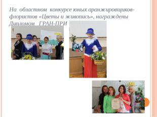На областном конкурсе юных аранжировщиков-флористов «Цветы и живопись», награ