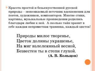Красота простой и безыскусственной русской природы – неиссякаемый источник в