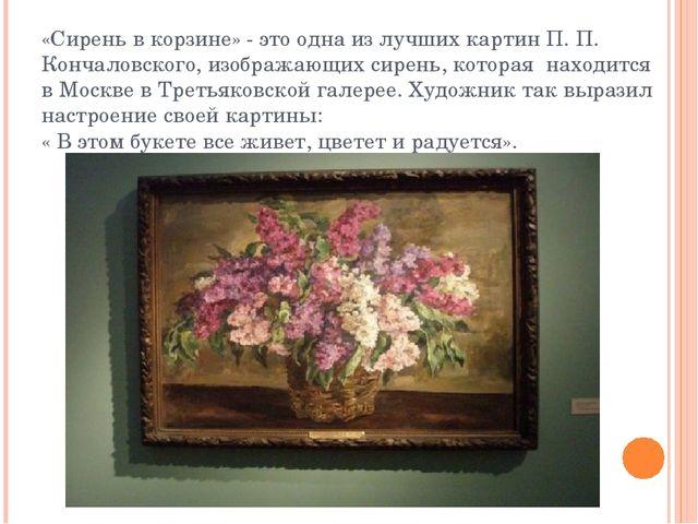 «Сирень в корзине» - это одна из лучших картин П. П. Кончаловского, изображаю...