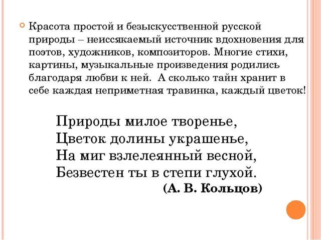Красота простой и безыскусственной русской природы – неиссякаемый источник в...