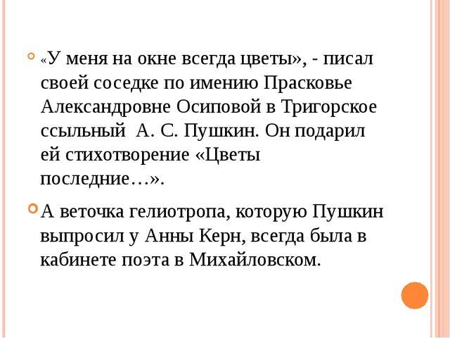 «У меня на окне всегда цветы», - писал своей соседке по имению Прасковье Але...