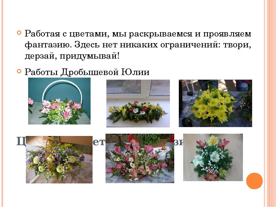 Цветы в букетах и композициях Работая с цветами, мы раскрываемся и проявляем...