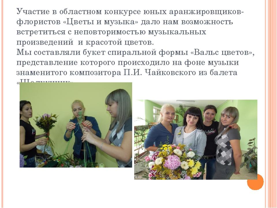Участие в областном конкурсе юных аранжировщиков-флористов «Цветы и музыка» д...