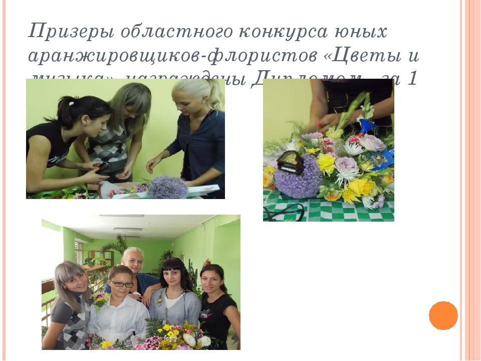 Призеры областного конкурса юных аранжировщиков-флористов «Цветы и музыка», н...