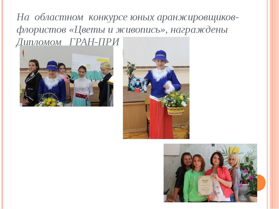 На областном конкурсе юных аранжировщиков-флористов «Цветы и живопись», награ...