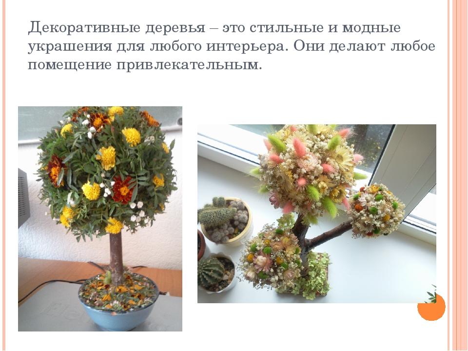 Декоративные деревья – это стильные и модные украшения для любого интерьера....