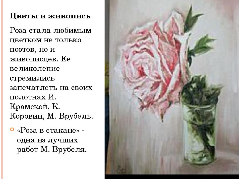 Ц Цветы и живопись Роза стала любимым цветком не только поэтов, но и живописц...