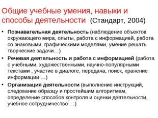 Общие учебные умения, навыки и способы деятельности (Стандарт, 2004) Познават