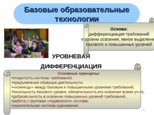 * УРОВНЕВАЯ ДИФФЕРЕНЦИАЦИЯ Базовые образовательные технологии Основные при