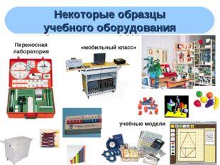 * Некоторые образцы учебного оборудования «мобильный класс» Переносная лабора