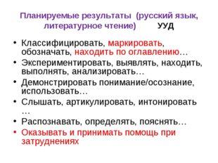 Планируемые результаты (русский язык, литературное чтение) УУД Классифицирова