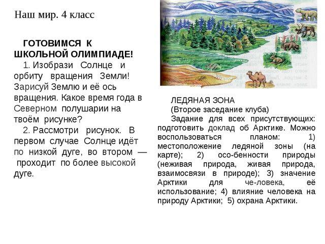 ГОТОВИМСЯ К ШКОЛЬНОЙ ОЛИМПИАДЕ! 1.Изобрази Солнце и орбиту вращения Земли!...