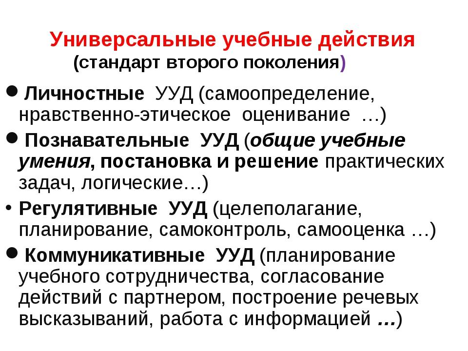 Универсальные учебные действия (стандарт второго поколения) Личностные УУД (...