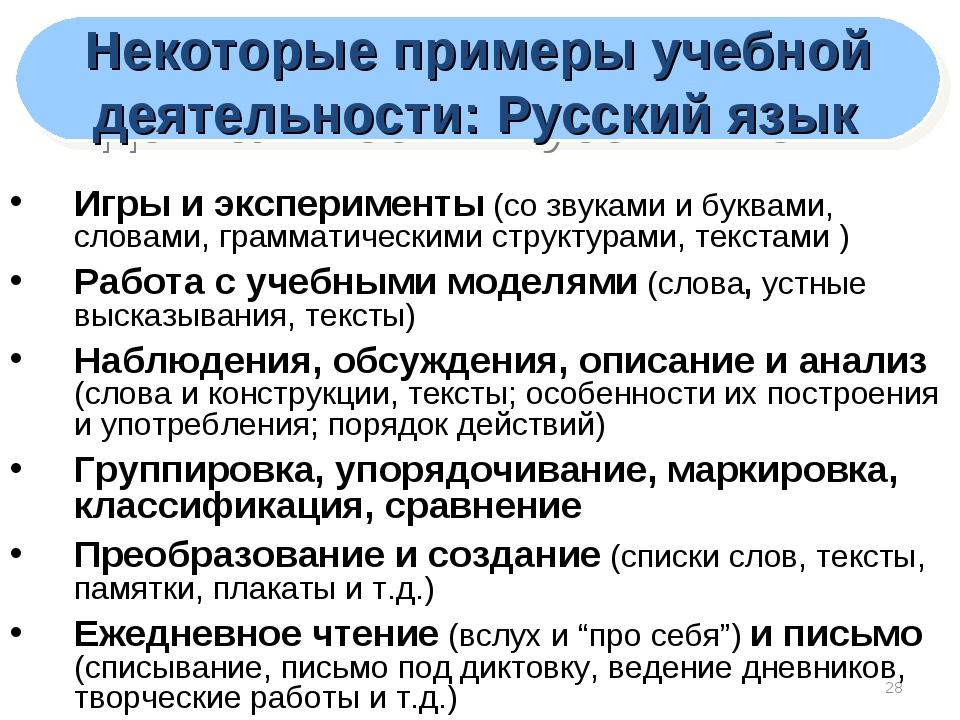 * Некоторые примеры учебной деятельности: Русский язык Игры и эксперименты (с...