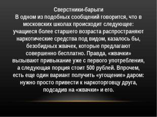 Сверстники-барыги В одном из подобных сообщений говорится, что в московских ш