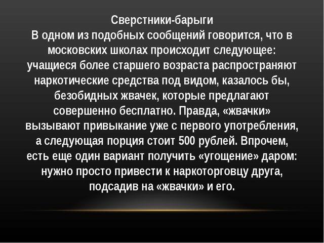 Сверстники-барыги В одном из подобных сообщений говорится, что в московских ш...