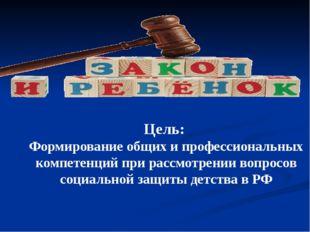 Цель: Формирование общих и профессиональных компетенций при рассмотрении вопр