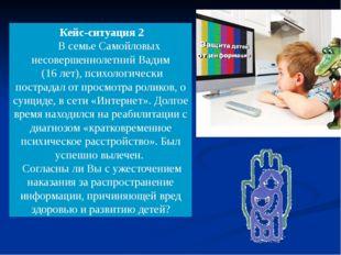 Кейс-ситуация 2 В семье Самойловых несовершеннолетний Вадим (16 лет), психол