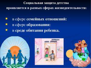 в сфересемейных отношений: в сфереобразования: всреде обитания ребенка. Со