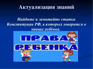 Актуализация знаний Найдите и зачитайте статьи Конституции РФ, в которых гово