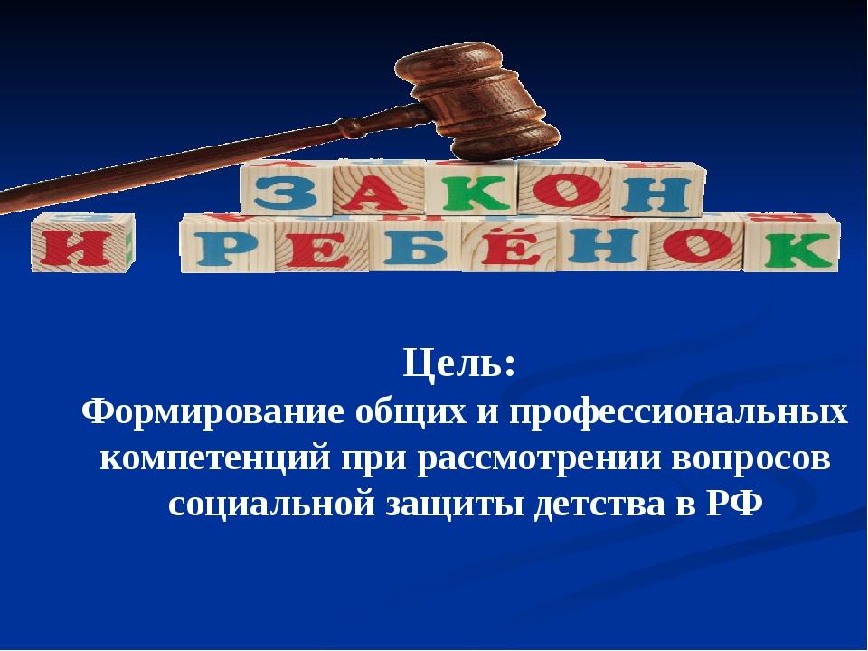 Цель: Формирование общих и профессиональных компетенций при рассмотрении вопр...