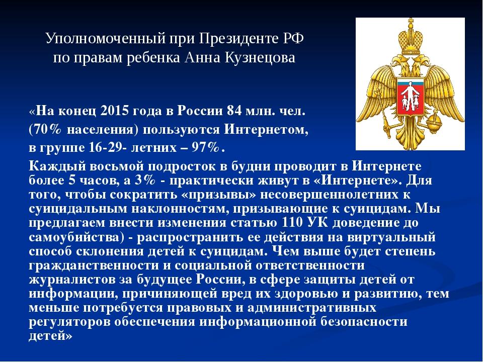 «На конец 2015 года в России 84 млн. чел. (70% населения) пользуются Интерне...