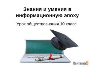 Урок обществознания 10 класс Знания и умения в информационную эпоху