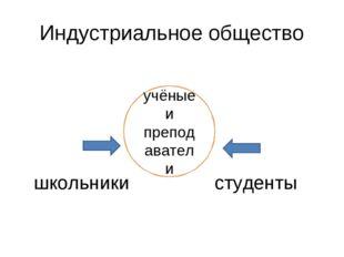 Индустриальное общество школьники студенты учёные и преподаватели