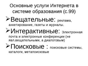 Основные услуги Интернета в системе образования (с.99) Вещательные: реклама,