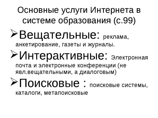 Основные услуги Интернета в системе образования (с.99) Вещательные: реклама,...