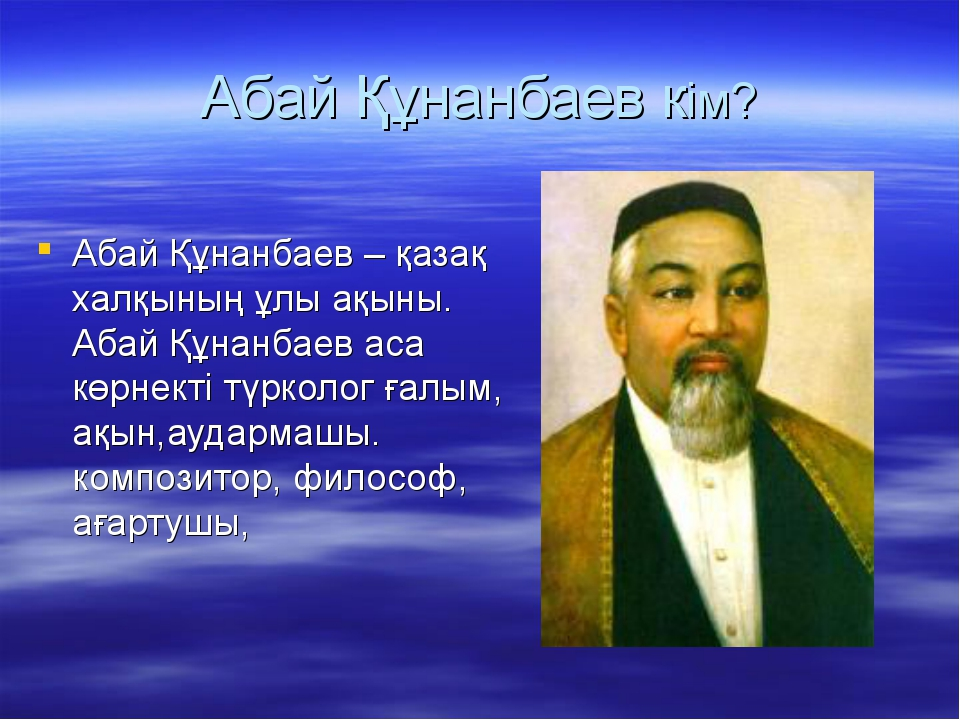 На русском языке абай кунанбаев