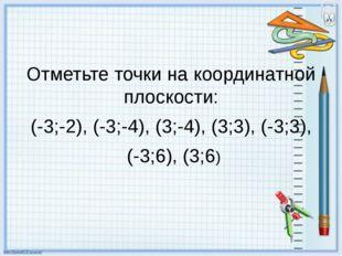Отметьте точки на координатной плоскости: (-3;-2), (-3;-4), (3;-4), (3;3), (