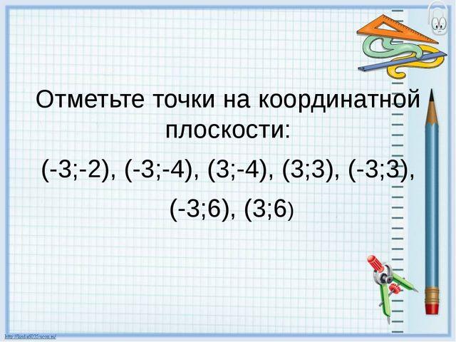 Отметьте точки на координатной плоскости: (-3;-2), (-3;-4), (3;-4), (3;3), (...