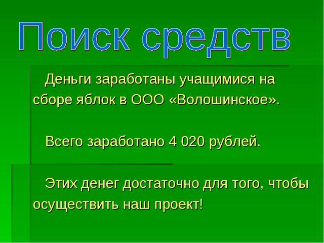 Деньги заработаны учащимися на сборе яблок в ООО «Волошинское». Всего зарабо...