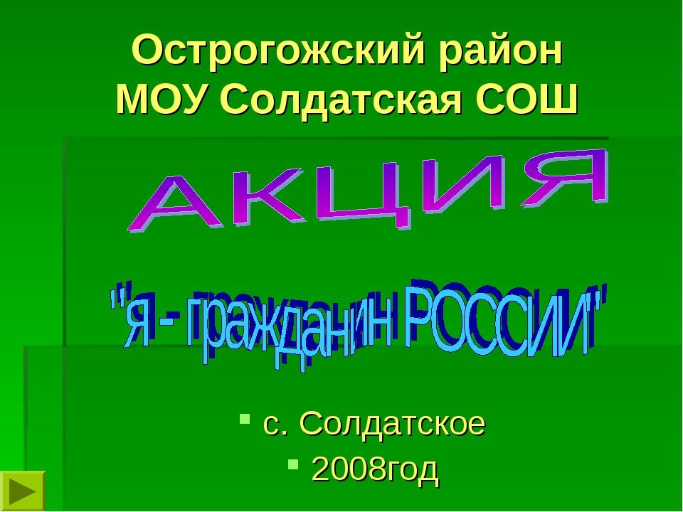 Острогожский район МОУ Солдатская СОШ с. Солдатское 2008год